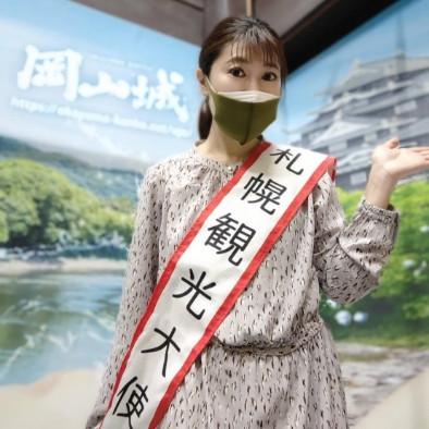 札幌観光大使・北海道観光応援団