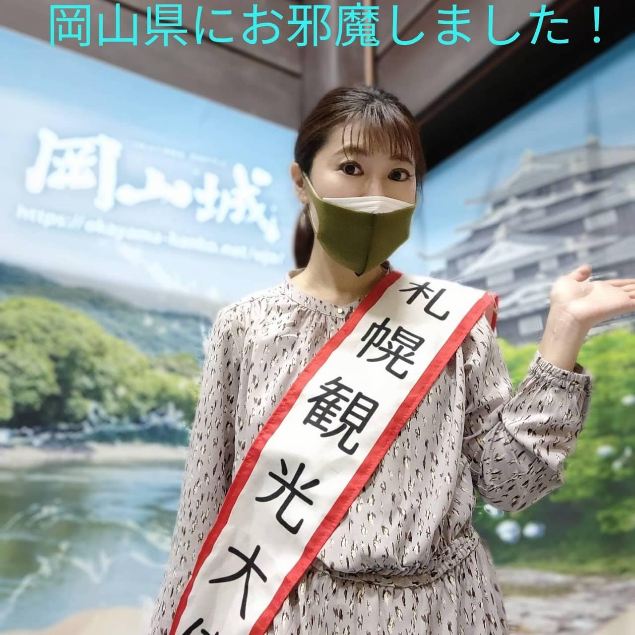 札幌観光大使として岡山へ!